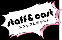STAFF CAST