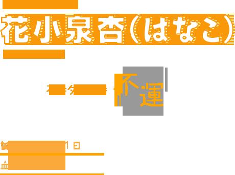花小泉 杏(はなこいずみ あん)