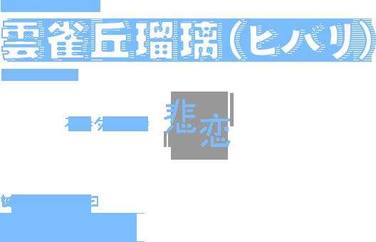 雲雀丘 瑠璃(ひばりがおか るり)