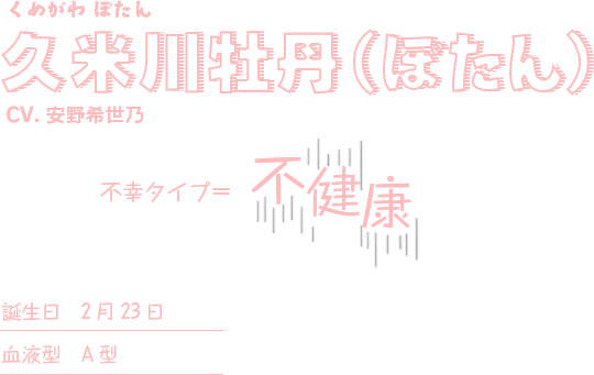 久米川 牡丹(くめがわ ぼたん)