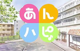 TVアニメ「あんハピ♪」 しあわせPVその1(OP版)