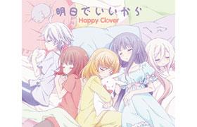 【PV】TVアニメ「あんハピ♪」 しあわせPVその2(ED版)