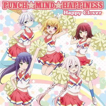 TVアニメ「あんハピ」オープニング主題歌 「PUNCH☆MIND☆HAPPINESS」