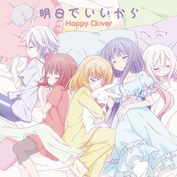TVアニメ「あんハピ」エンディング主題歌 「明日でいいから」