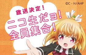 5月29日(日)第四回目のニコ生<br>「ニコ生だョ!全員集合」配信!