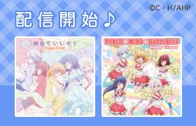 「PUNCH☆MIND☆HAPPINESS」と<br>「明日でいいから」の配信がスタート!