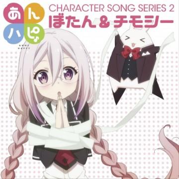 あんハピ♪<br>キャラクターソングシリーズ2
