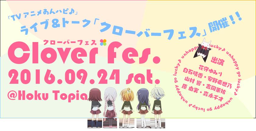 9月24日(土)トーク&ライブイベント『Clover Fes.』