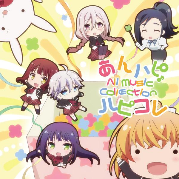 「あんハピ♪<br> All Music Collection ハピコレ」